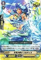 カードファイトヴァンガードG 第14弾「竜神烈伝」/G-BT14/056 壮気の騎士 リルディス C