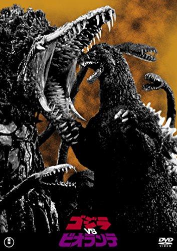 Godzilla Vs.Biollante [Import allemand]
