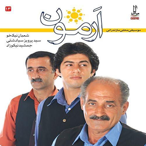 Shaban Nikkhou, Parviz Siahdashti & Jamshid Nikouzad