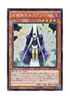 遊戯王 日本語版 TRC1-JP013 Summoner Monk 召喚僧サモンプリースト (コレクターズレア)