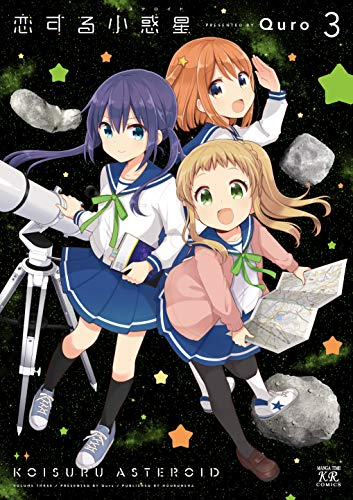 [Quro] 恋する小惑星(アステロイド) 第01-03巻