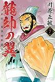 龍帥の翼 史記・留侯世家異伝(7) (月刊少年マガジンコミックス)