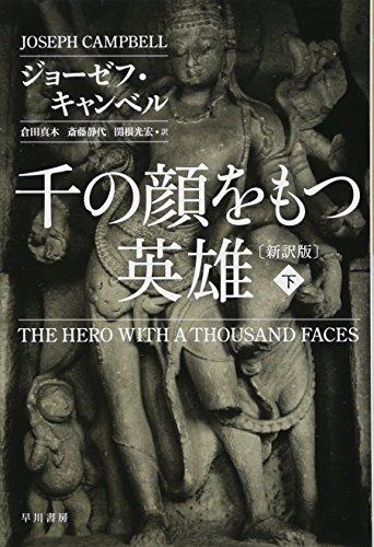 千の顔をもつ英雄〔新訳版〕下 (ハヤカワ・ノンフィクション文庫)
