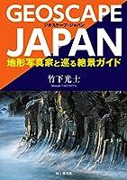 ジオスケープ・ジャパン 地形写真家と巡る絶景ガイド