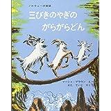 4歳児への絵本の読み聞かせのコツ 絵本 読み聞かせ