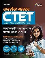 CTET Success Master Samajik Addhyan/Vigyan Shikshak ke liye Paper-2 Class 6 to 8 2019 (old edition)