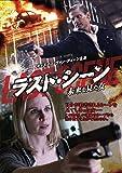 ラスト・シーン ~未来を見た女   [DVD] - キャスパー・ヴァン・ディーン, エリック・コーリー