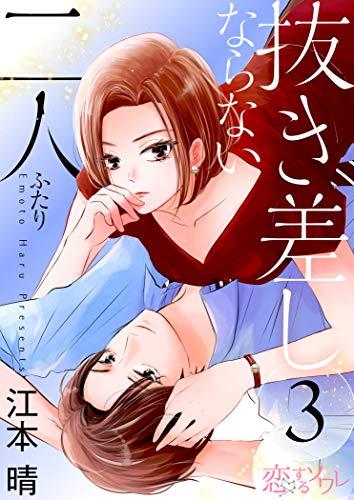 抜き差しならない二人 3 (恋するソワレ)