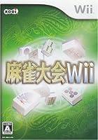 麻雀大会Wii