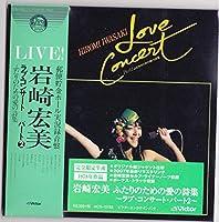 岩崎宏美 ふたりのための愛の詩集~ラブ・コンサート・パート2~ CD 紙ジャケット コレクション