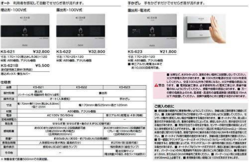 INAXサウンドデコレータートイレ用音響装置露出形・電池式KS-623