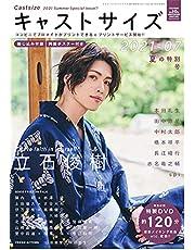 【Amazon.co.jp 限定】キャストサイズ 夏の特別号2021(特典:舞台応援チケットホルダー付き) (三才ムック)