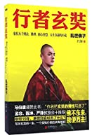 The Pedestrian Xuanzang (Chinese Edition)