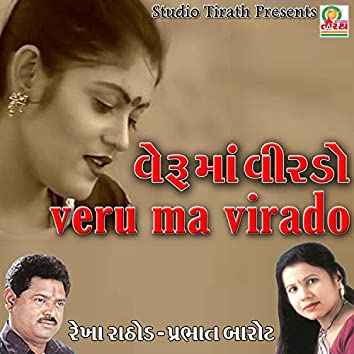 Veru Ma Virado - Gujarati Sad Song