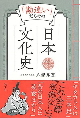 「勘違い」だらけの日本文化史