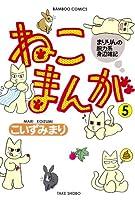 ねこまんが 5 (5) (バンブー・コミックス)
