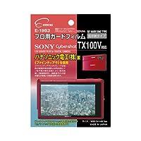 (7個まとめ売り) エツミ プロ用ガードフィルムAR SONY Cyber-shot TX100V対応 E-1983