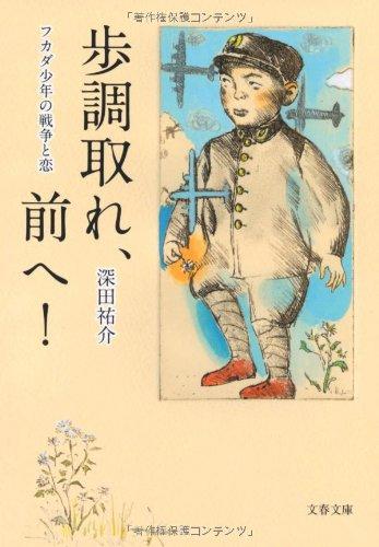 フカダ少年の戦争と恋 歩調取れ、前へ! (文春文庫)