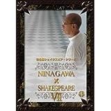 NINAGAWA SHAKESPEARE VII DVD BOX