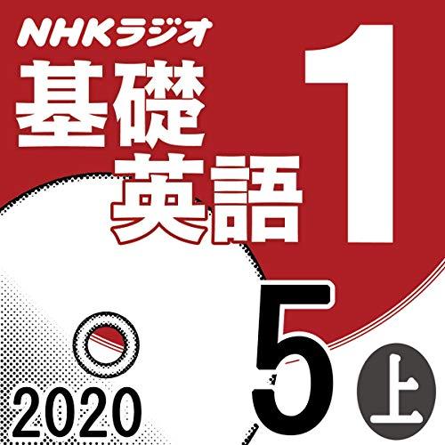 『NHK 基礎英語1 2020年5月号 上』のカバーアート