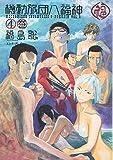 機動旅団八福神 4巻 (ビームコミックス)