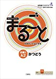 Marugoto: Japanese language and culture Elementary1 A2 Coursebook for communicative language activities 'Katsudoo'/ まるごと 日本のことばと文化 初級1 A2 かつどう (Japanese Edition)