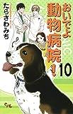 おいでよ 動物病院! 10 (オフィスユーコミックス)