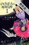 ひとりぼっちの地球侵略(1)【期間限定 無料お試し版】 (ゲッサン少年サンデーコミックス)