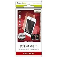 トリニティ iPhone 5/5s/5c用 バブルレス抗菌保護フィルムセット(クリスタルクリア) TR-PFIP13L-BLCC