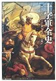 十字軍全史 (ビジュアル選書)