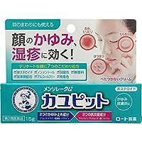 【第2類医薬品】メンソレータム カユピット 15g ×5
