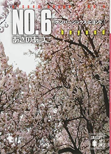 NO.6 beyond〔ナンバーシックス・ビヨンド〕 (講談社文庫)