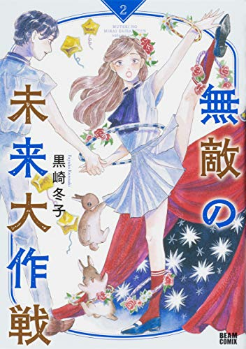 無敵の未来大作戦 2 (ビームコミックス)_0