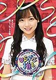 【Amazon.co.jp限定】〜ひらがな推し〜「京子さん、何してんですか編」 (Blu-ray) (オリジナルスリーブケース付)