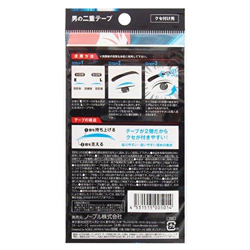 ノーブル男の二重テープ(20組入)