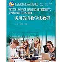 Practical English teaching course (holistic education English major undergraduate textbook series)(Chinese Edition)