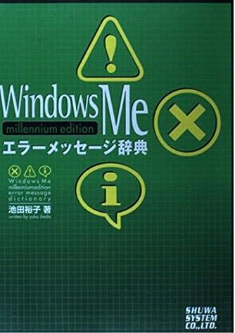 WindowsMeエラーメッセージ辞典