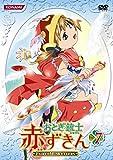おとぎ銃士 赤ずきん Vol.7[DVD]