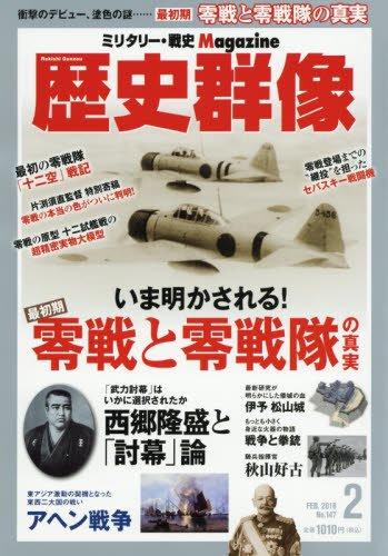 歴史群像 2018年 02 月号 [雑誌]