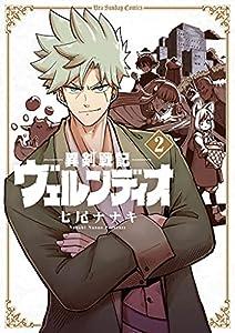異剣戦記ヴェルンディオ(2) (裏少年サンデーコミックス)