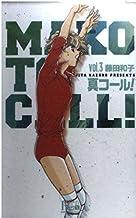 真コール! (Vol.3) (Flower comics deluxe)