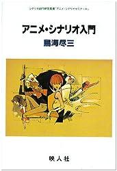 アニメ・シナリオ入門