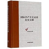 国际共产主义运动历史文献(61)(精)/中央编译局文库