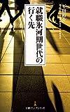 就職氷河期世代の行く先 (日経プレミアシリーズ)