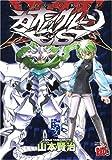 カオシックルーンEs 5 (チャンピオンREDコミックス)