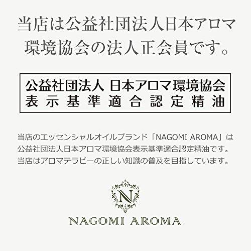 ナチュラルオーガニック『ナゴミアロマペパーミント』