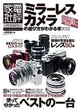 ミラーレスカメラの選び方がわかる本 2013 (100 ムックシリーズ)