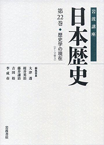 歴史学の現在 (岩波講座 日本歴史 第22巻(テーマ巻3))