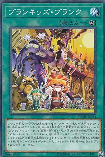 遊戯王 DBHS-JP024 プランキッズ・プランク (日本語版 ノーマル) デッキビルドパック ヒドゥン・サモナーズ