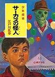 ([え]2-6)サーカスの怪人 江戸川乱歩・少年探偵6 (ポプラ文庫クラシック)
